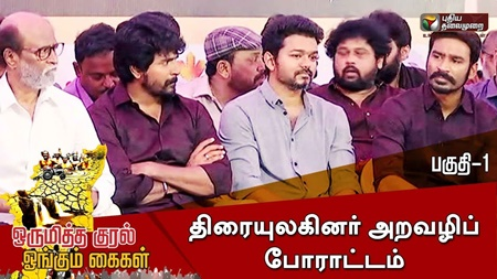 Film Industry at Non-Violence Protest- PT Special Discussion | #CauveryProtest