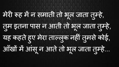 Sad Shayari Images Meri Rooh mein