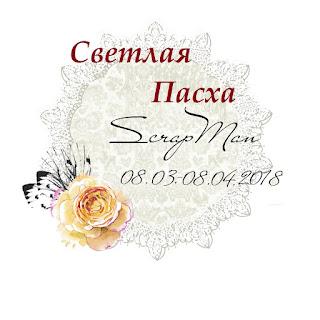 http://scrapmanblog.blogspot.ru/2018/03/blog-post_8.html