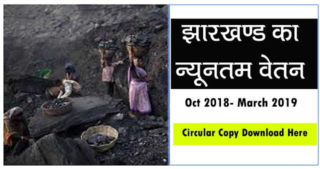 Minimum Wages in Jharkhand Oct 2018-19 Notification की दर क्या है
