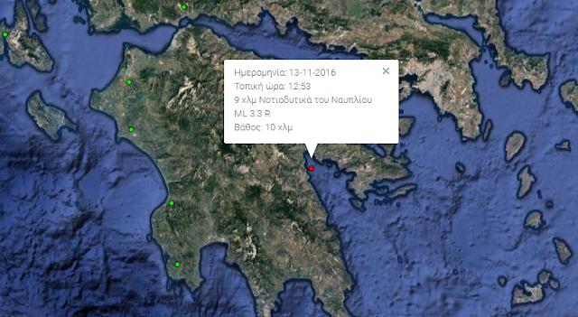 Σεισμική δόνηση πολύ κοντά στο Ναύπλιο