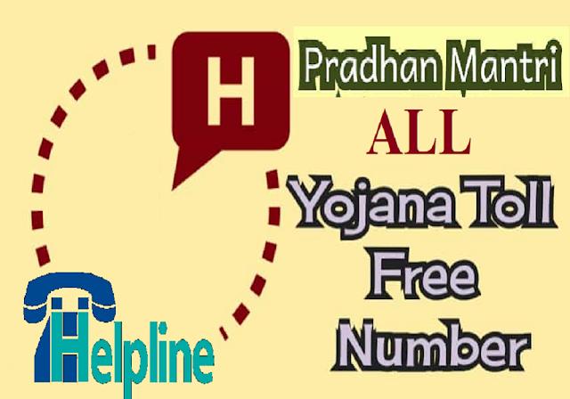 list of pradhan mantri yojana Helpline Numbers PM की सभी योजनाओं के हेल्पलाइन नंबर 2019