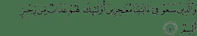 Surat Saba' Ayat 5