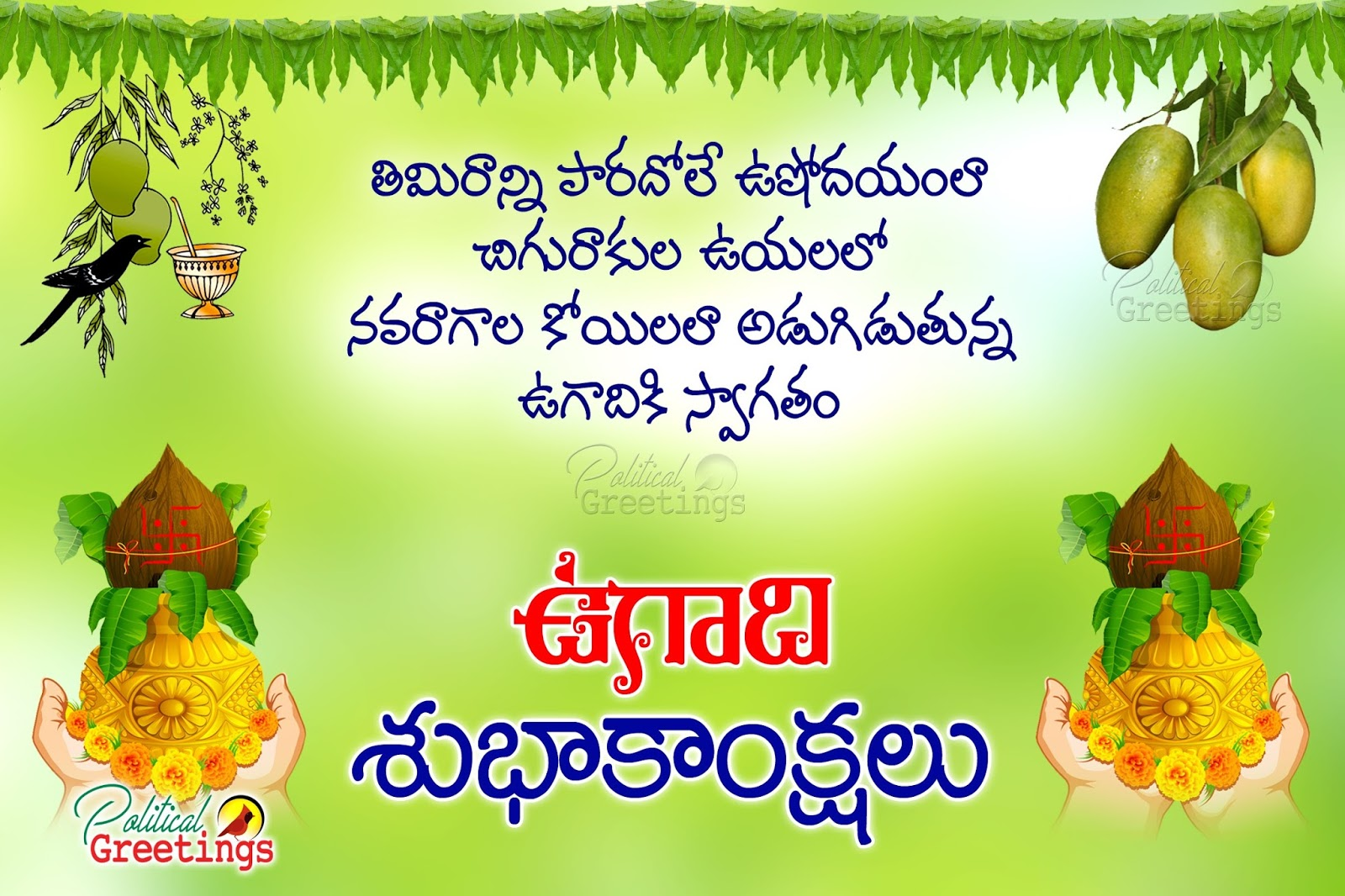 Happy Ugadi Wishes 2018 Ugadi Images Telugu Kannada Yugadi