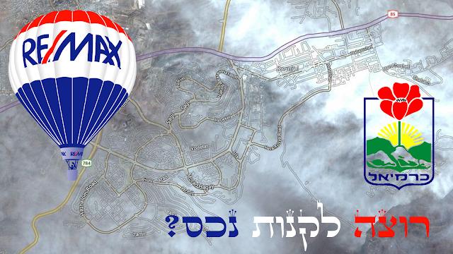נדל''ן ישראל כרמיאל