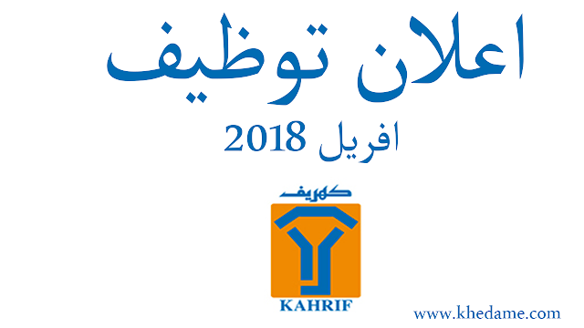 اعلان توظيف مؤسسة كهريف افريل kahrif recrutement 2018