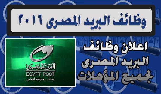 وظائف الهيئة القومية للبريد المصري ,وظائف البريد المصري ,وظائف حكومية ,عمليات بريد ,بريد سريع ,مندوب بريد ,شركة البريد للتوزيع PDC ,hr@pdc-egypt.com