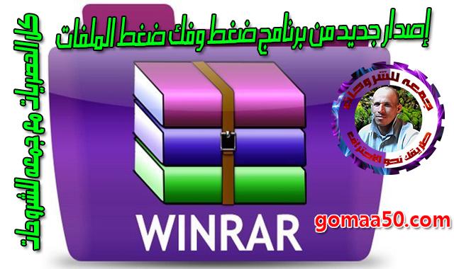 إصدار جديد من برنامج ضغط وفك ضغط الملفات  WinRAR v5.71 Beta 2