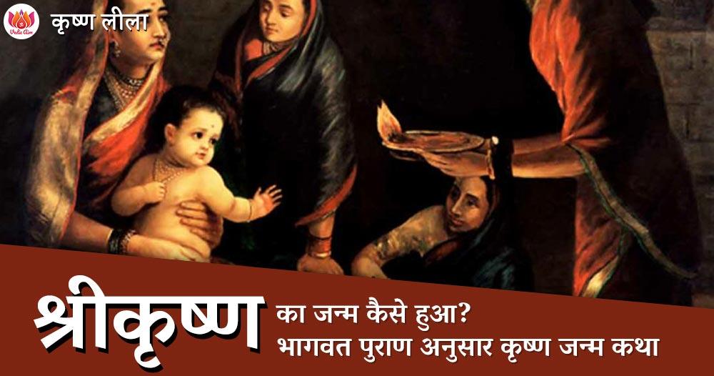 भागवत पुराण अनुसार कृष्ण जन्म कथा