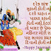 Gujarati Suvichar-Wishes-SMS On Janmashtami