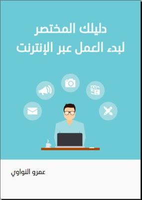 1- دليلك المختصر لبدء العمل عبر الإنترنت . للكاتب (عمرو النواوي)
