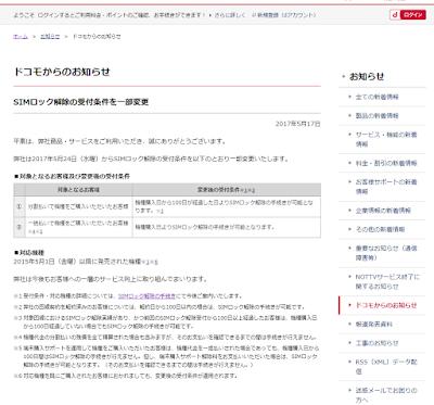 NTT Docomo「SIMロック解除条件の一部変更について」のキャプチャ画像