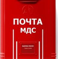 Почтовый ящик МДС