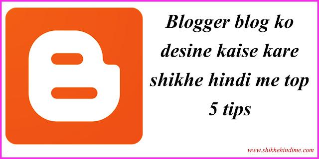 Blogger Blog Ko Desine Kaise Kare