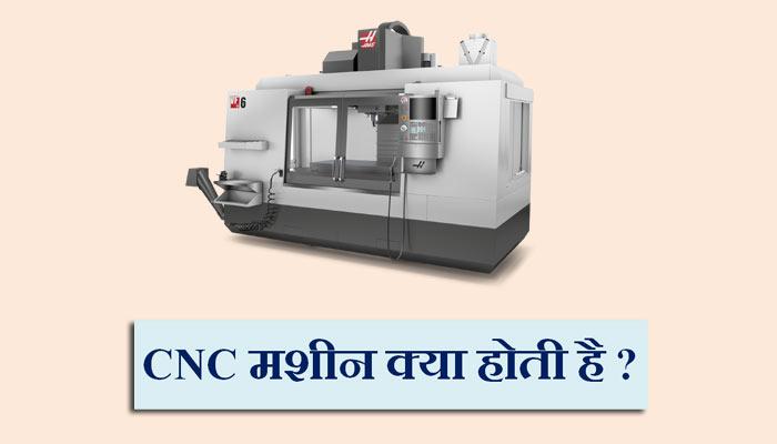 सी.एन.सी क्या है? Full form of CNC in Hindi