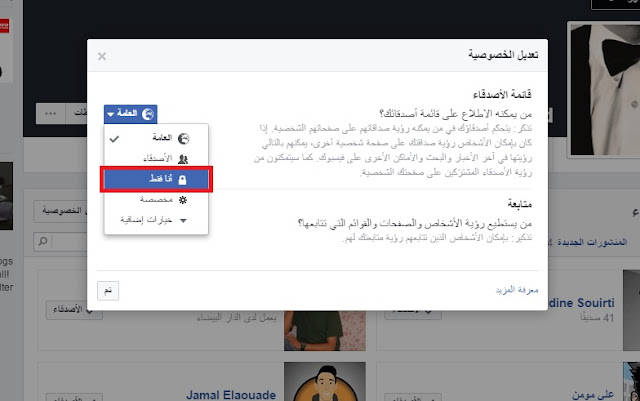 كيفية اخفاء الاصدقاء في الفيس بوك عن الجميع بالصور. اخفاء الاصدقاء في الفيس بوك .