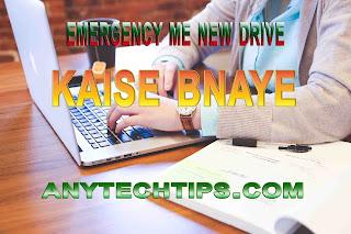 emergency me new drive kaise bnaye computer ya laptop pc me
