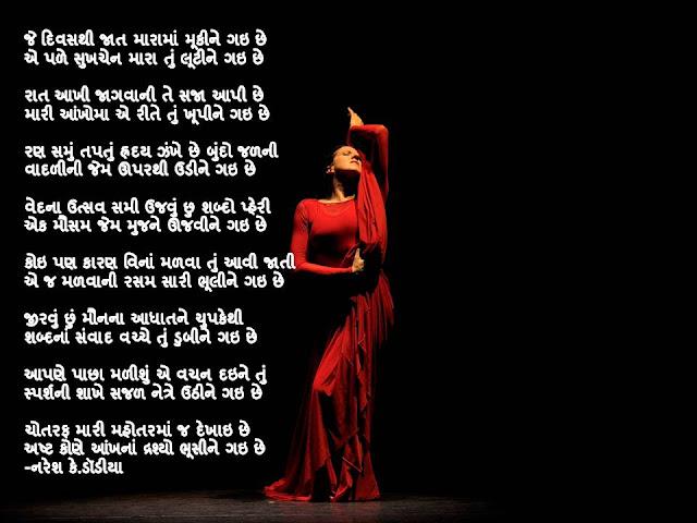 जे दिवसथी जात मारामां मूकीने गइ छे Gujarati Gazal By Naresh K. Dodia