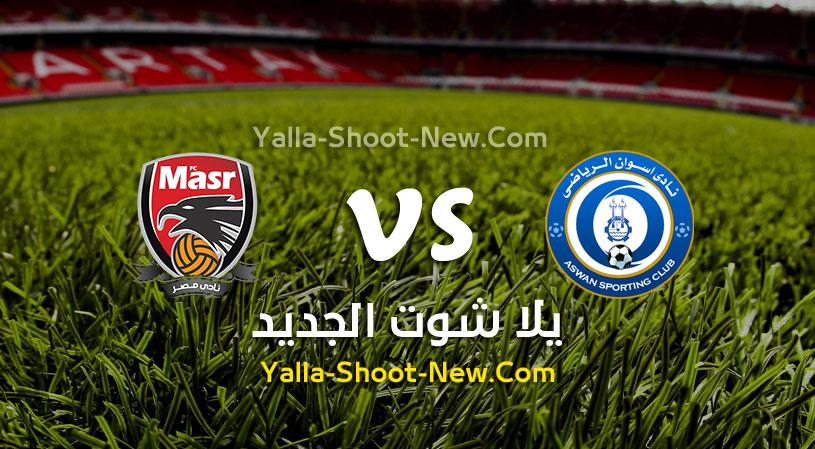 مباراة اسوان ونادي مصر