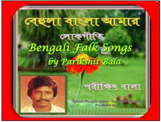 Bengali Folk Songs Parikshit Bala