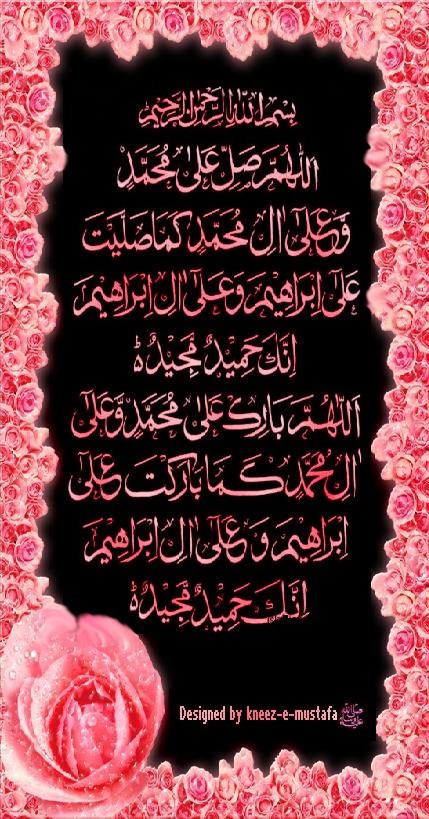 Darood e Pak (صلی اللہ علیہ وآلہ وسلم) Gosha E Naat