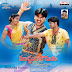Muddula Koduku (2005) Mp3 Songs Free Download