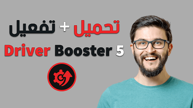 تحميل + تفعيل Driver Booster 5.2 كامل مدي الحياه | أفضل برنامج تعريفات 2018