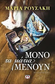 http://www.psichogios.gr/site/Books/show/1003486/mono-ta-matia-menoyn