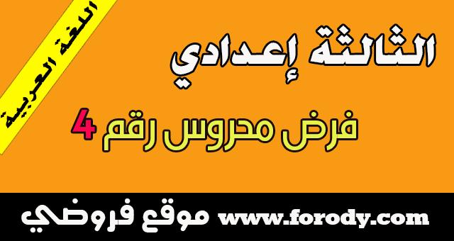 السنة الثالثة ثانوي إعدادي :فرض محروس رقم 4 مادة اللغة العربية