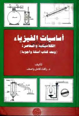 شرح اساسيات الفيزياء pdf| هذا افضل كتاب لشرح أساسيات الفيزياء للطلاب