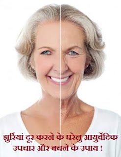 causes-treatment-remedies-wrinkles-in-hindi