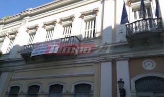 Πάτρα - Τώρα: Οι εργαζόμενοι κατέλαβαν το Δημαρχείο - Ανήρτησαν πανό και