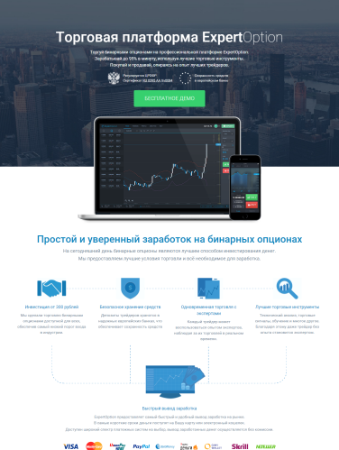 Сайт и платформа ExpertOption