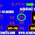 มาแล้ว...เลขเด็ดงวดนี้ 3ตัวตรงๆ หวยทำมือ สูตรแบ่งปันกันรวย งวดวันที่ 1/12/60