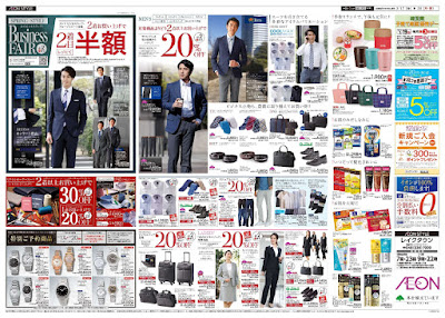 3/17〜20 ビジネスフェア/愛媛フェア