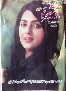 Dosheeza Digest October 2016 pdf