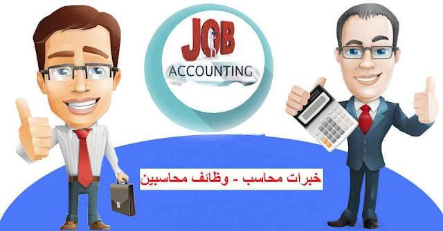 كيف تبدأ العمل في مجال المحاسبة المالية - وظائف محاسبين
