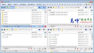 Q-Dir 免安裝中文版,多視窗檔案總管軟體,免費的檔案管理工具
