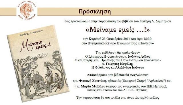 """Ηγουμενίτσα: Σήμερα η παρουσίαση του βιβλίου του Σ. Δημητρίου """"Μείναμε εμείς"""""""