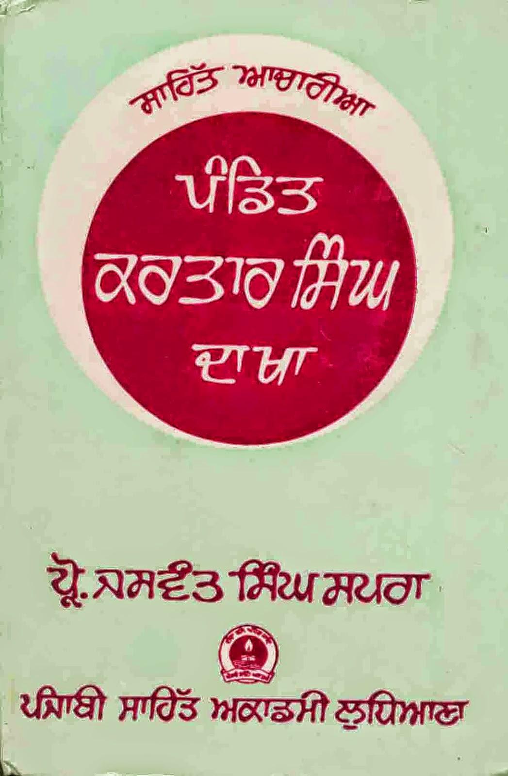 http://sikhdigitallibrary.blogspot.com/2016/01/sahitya-acharya-pandit-kartar-singh.html