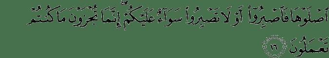 Surat Ath-Thur Ayat 16