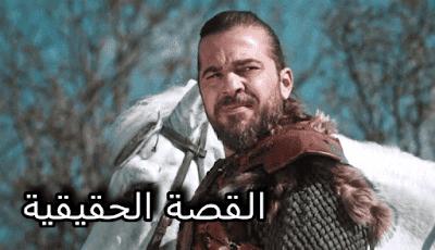 قصة ارطغرل ابن سليمان شاه الحقيقية التاريخية