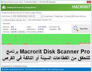 Macrorit Disk Scanner Pro برنامج للتحقق من القطاعات السيئة أو التالفة في القرص الصلب