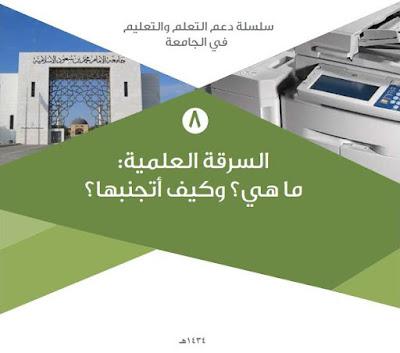 كتاب السرقة العلمية ماهي و كيف أتجنبها PDF