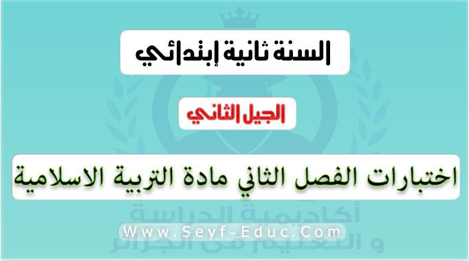 اختبارات الفصل الثاني مادة التربية الاسلامية للسنة الثانية ابتدائي الجيل الثاني