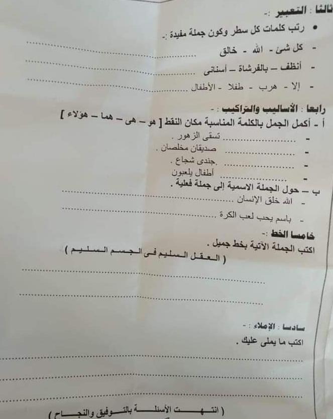 تجميع امتحانات الترم الثاني 2019 للصف الثاني الابتدائي في جميع المواد 33