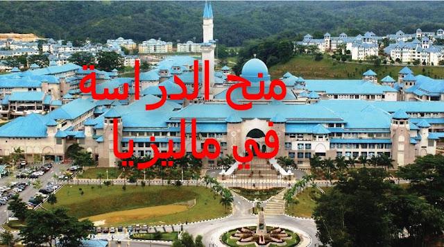 منح الدراسة في ماليزيا