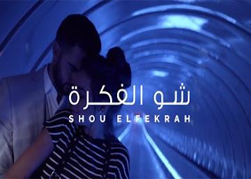 يعقوب شاهين - شو الفكرة