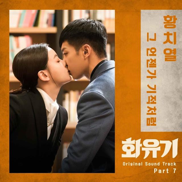 花遊記-OST Part7- 總有一天像奇蹟一樣/그 언젠가 기적처럼-黃致列-中文歌詞翻譯