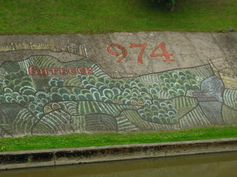 Витебск графити